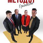 Metodo Bulgaria Cartell
